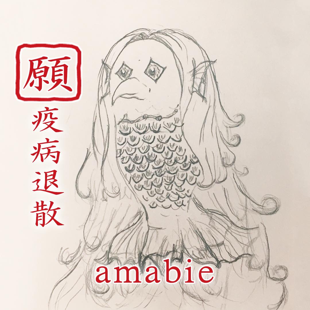 アマビエ 画像