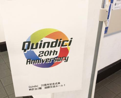 京都大学サッカーサークル20周年記念式典用パーティー料理のお届け