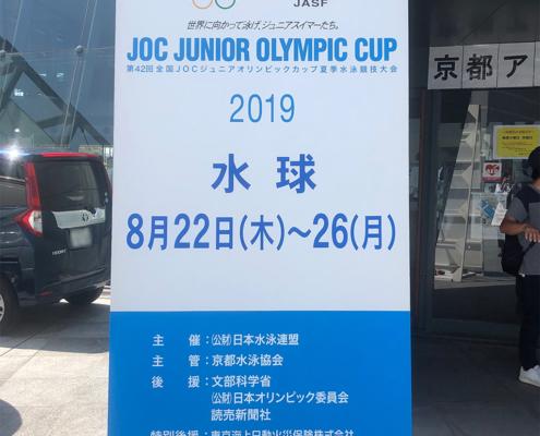 第42回全国JOCジュニアオリンピックカップ 夏季水泳競技大会 水球競技の役員と選手用お弁当のお届け