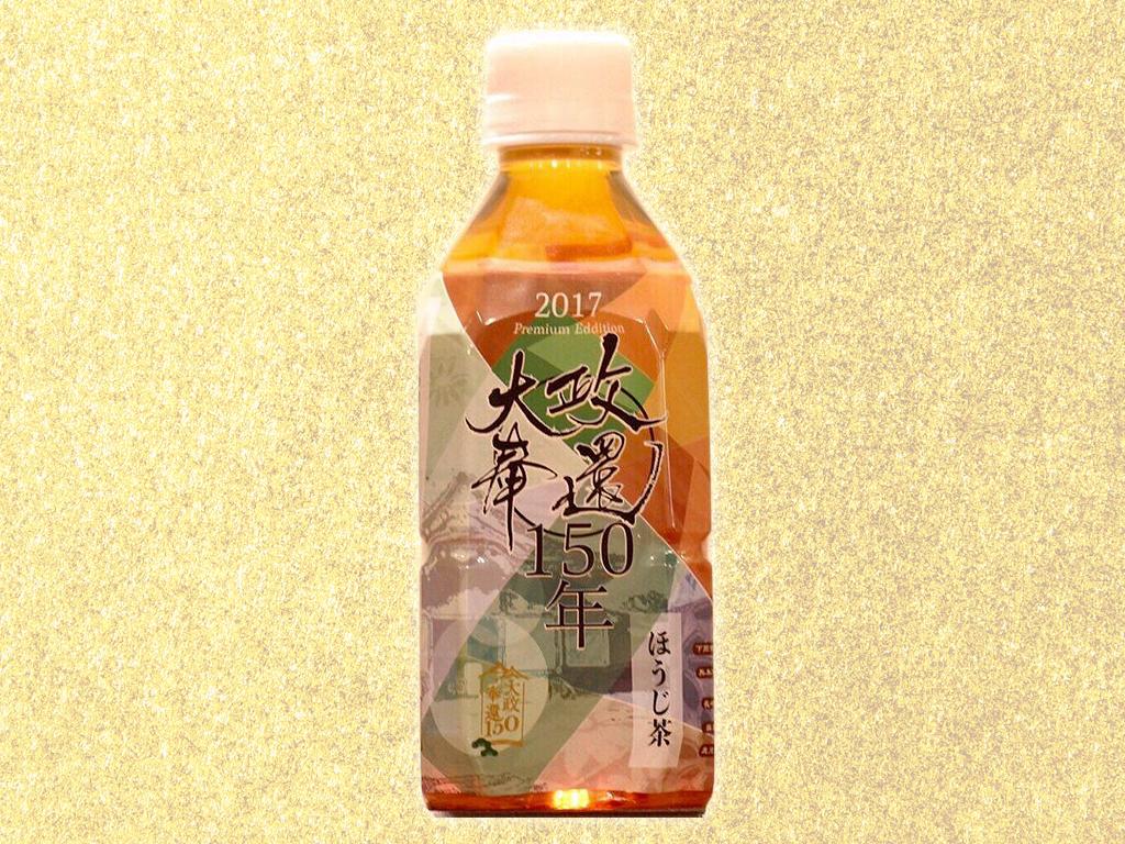 大政奉還150年ほうじ茶