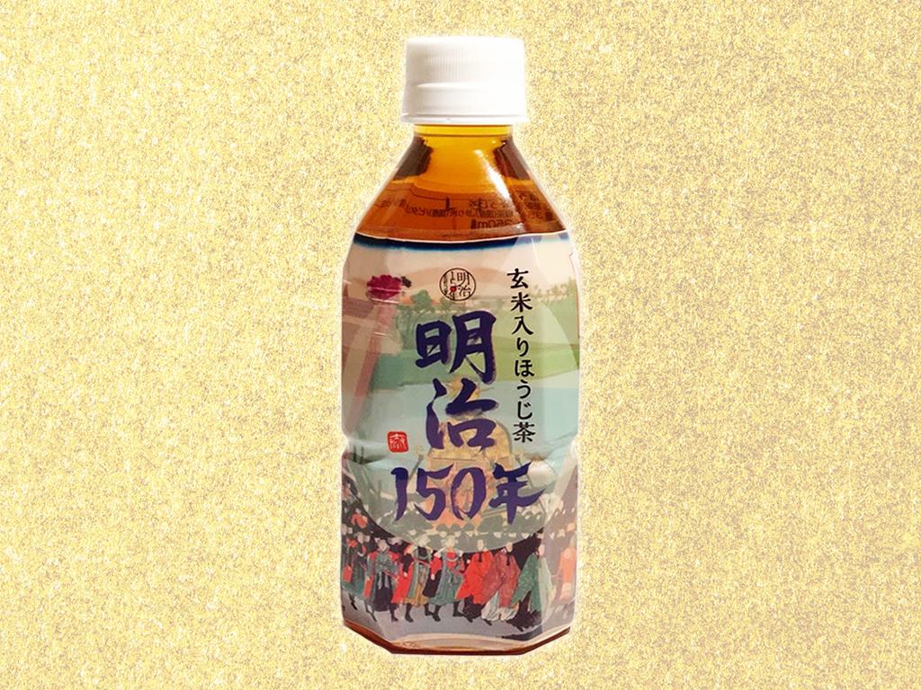 明治150年ほうじ茶