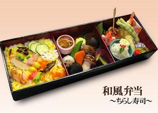 長弁当~ちらし寿司~