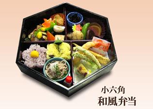 小六角和風弁当~季節のお弁当~
