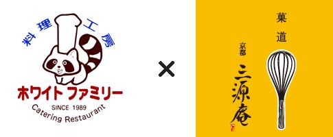 ホワイトファミリー×三源庵