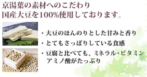 国産大豆を100%使用しております。