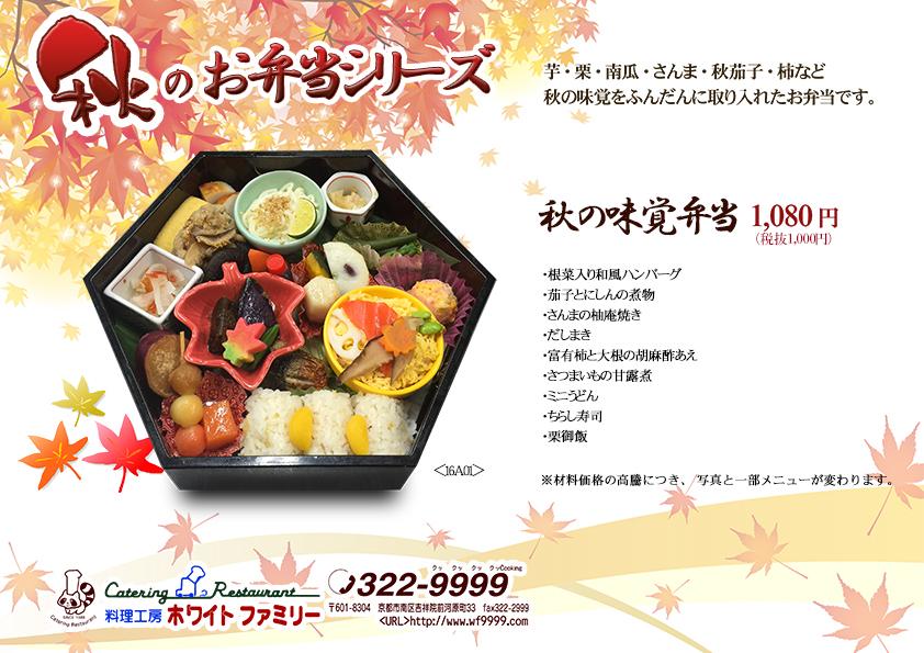 秋の味覚弁当