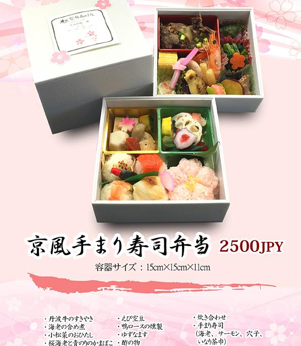 京風手まり寿司弁当