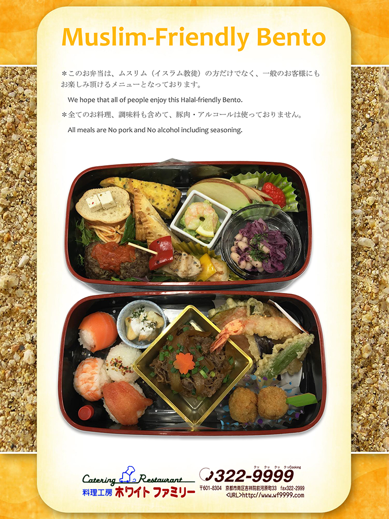 Muslim Friendly Bento