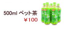 500mlペット茶
